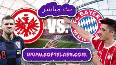بث مباشر مباراة بايرن ميونيخ ضد أنتراخت فرانكفورت Live بدون تقطيع