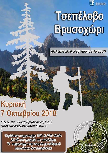 Ελληνικός Ορειβατικός Σύλλογος Ηγουμενίτσας - Από το Τσεπέλοβο στο Βρυσοχώρι την Κυριακή