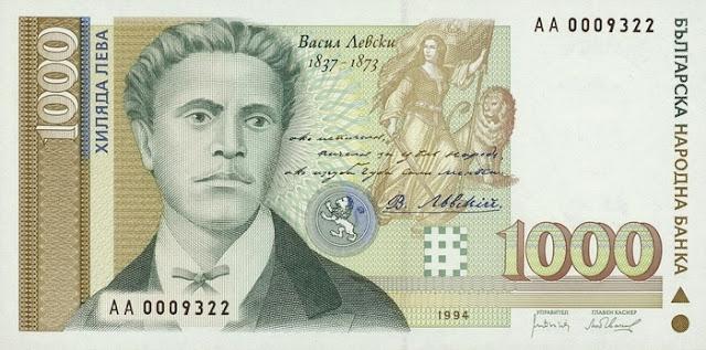 Vasil Levski  billete 1.000 levas Bulgaria