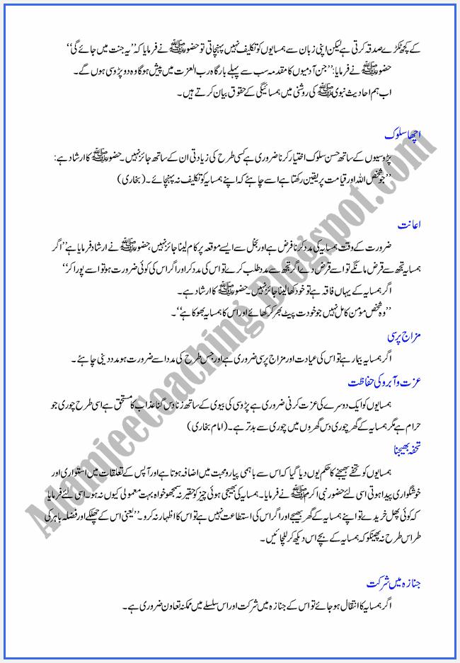 Adamjee Coaching: XI Islamiat Notes - Haqooq-ul-ebad - Hamsayoon-kay