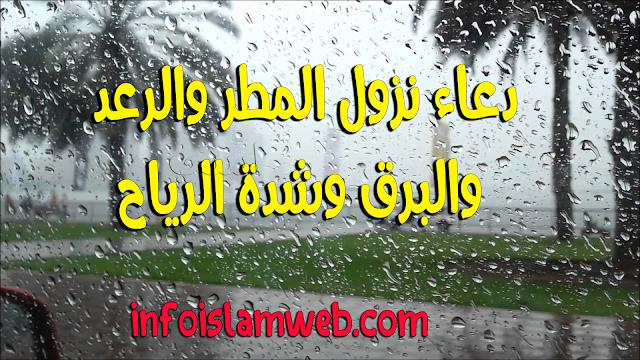 دعاء نزول المطر والرعد والبرق وشدة الرياح (مكتوب)