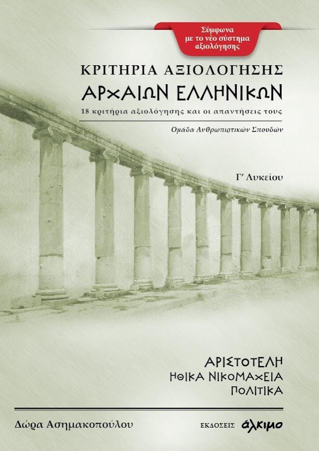 Μεγάλος Διαγωνισμός του Παιδεία Online με δώρο το Νέο Βιβλίο με Κριτήρια Αξιολόγησης Αρχαίων Ελληνικών για Ηθικά Νικομάχεια και Πολιτικά που ΘΑ κυκλοφορήσει.