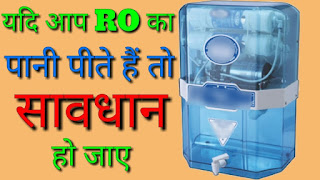 RO Water Side Effects