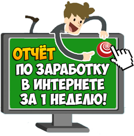Отчёт по заработку в Интернете