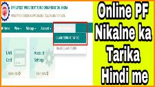 Step by step Jaane Online PF Nikalne ka Tarika