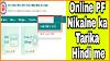 Online PF Nikalne ka Tarika in hindi - Step by Step