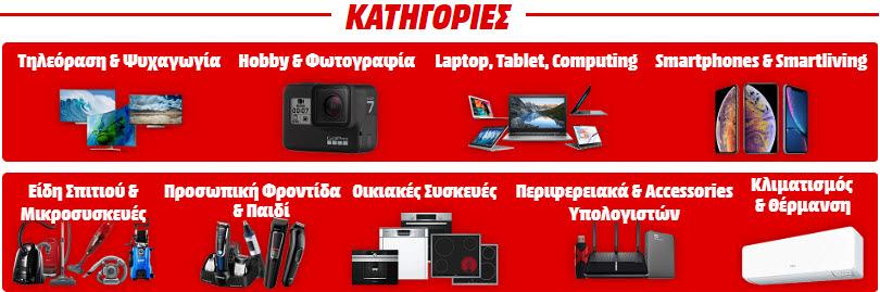 ekptoseis-mediamarkt