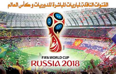 القنوات-الناقلة-لمباريات-المباشرة-للدوريات-و-كأس-العالم-2018