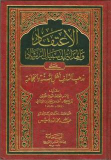 الإعتقاد و الهداية إلى سبيل الرشاد للإمام البيهقي