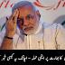 Pakistan Atomic Attack On India, Latest News