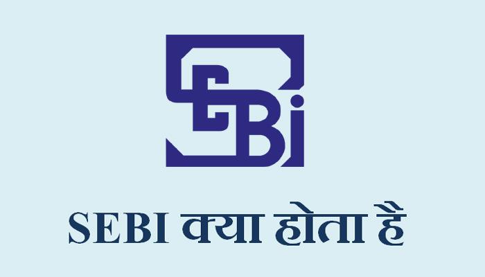 SEBI full form & meaning in Hindi - सेबी क्या है?