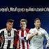مواعيد مباريات نصف نهائي دوري أبطال أوروبا 2017 والقنوات الناقلة