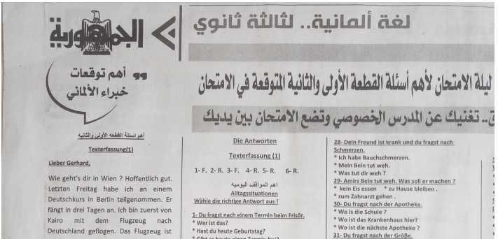 توقعات جريدة الجمهورية فى ليلة امتحان اللغة الالمانية للصف الثالث الثانوى 2020