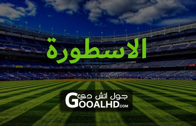 روابط الاسطورة للبث المباشر | مشاهدة مباريات اليوم عبر الاسطورة لبث المباريات | livehd7
