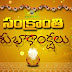 Sankranti images in Telugu 2018 - Whatsapp & Facebook