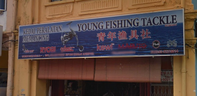 Young Fishing Tackle Shop