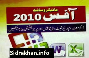 Microsoft Office 2010 urdu pdf