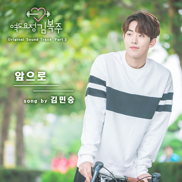 Kim Min Seung – From Now On (앞으로) Lyrics (Weightlifting Fairy Kim Bok Joo OST )