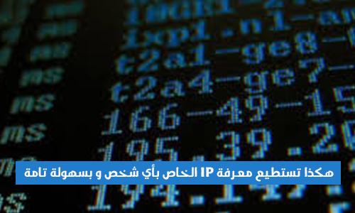 كيف تعرف اي بي IP اي شخص بسهوله