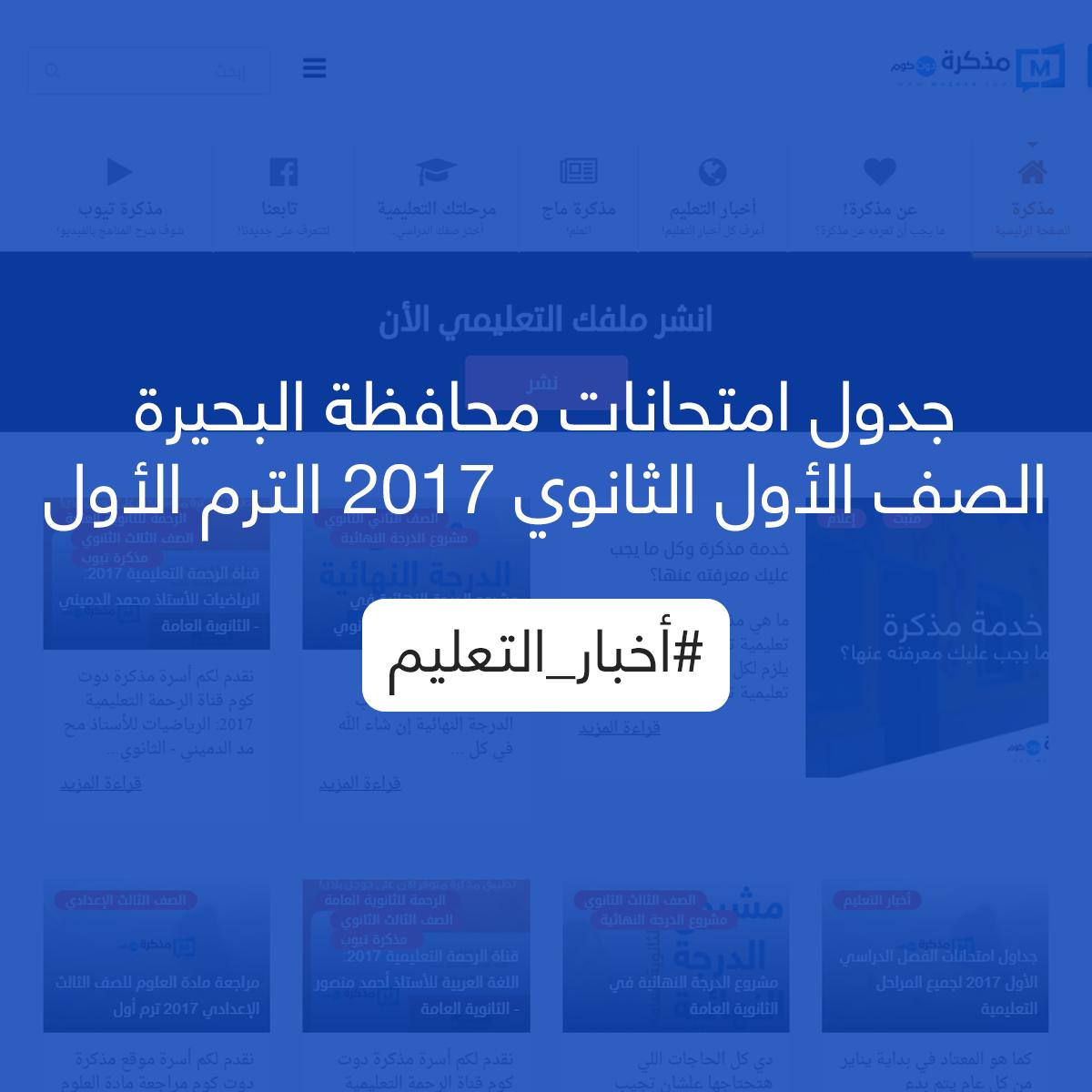 جدول امتحانات محافظة البحيرة الصف الأول الثانوي الترم الأول 2020
