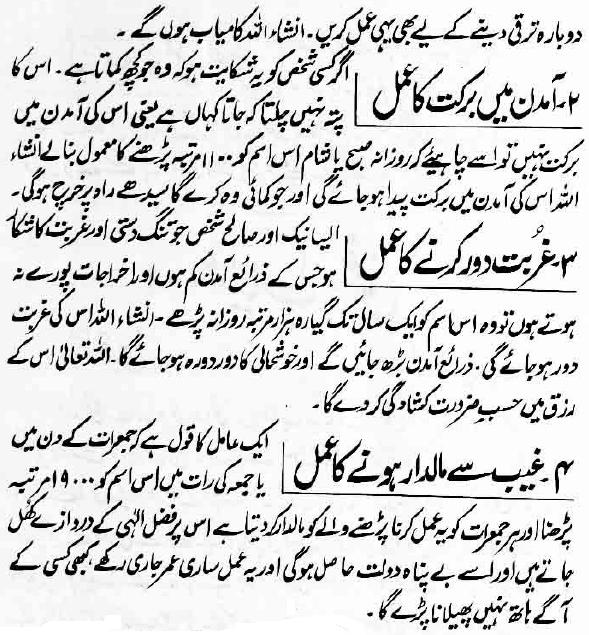 Benefits Ya Ghani Wazifa For Money In Urdu Ya Ghaniyu