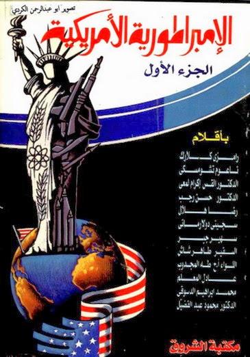 الإمبراطورية الأمريكية: صفحات من الماضي والحاضر - مجموعة من المؤلفين ( 3 مجلدات ) pdf