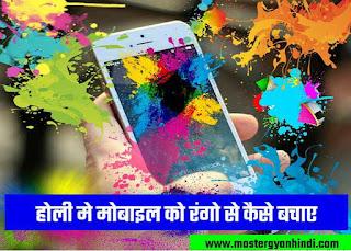 mobile ko kharab hone se bachaye holi me