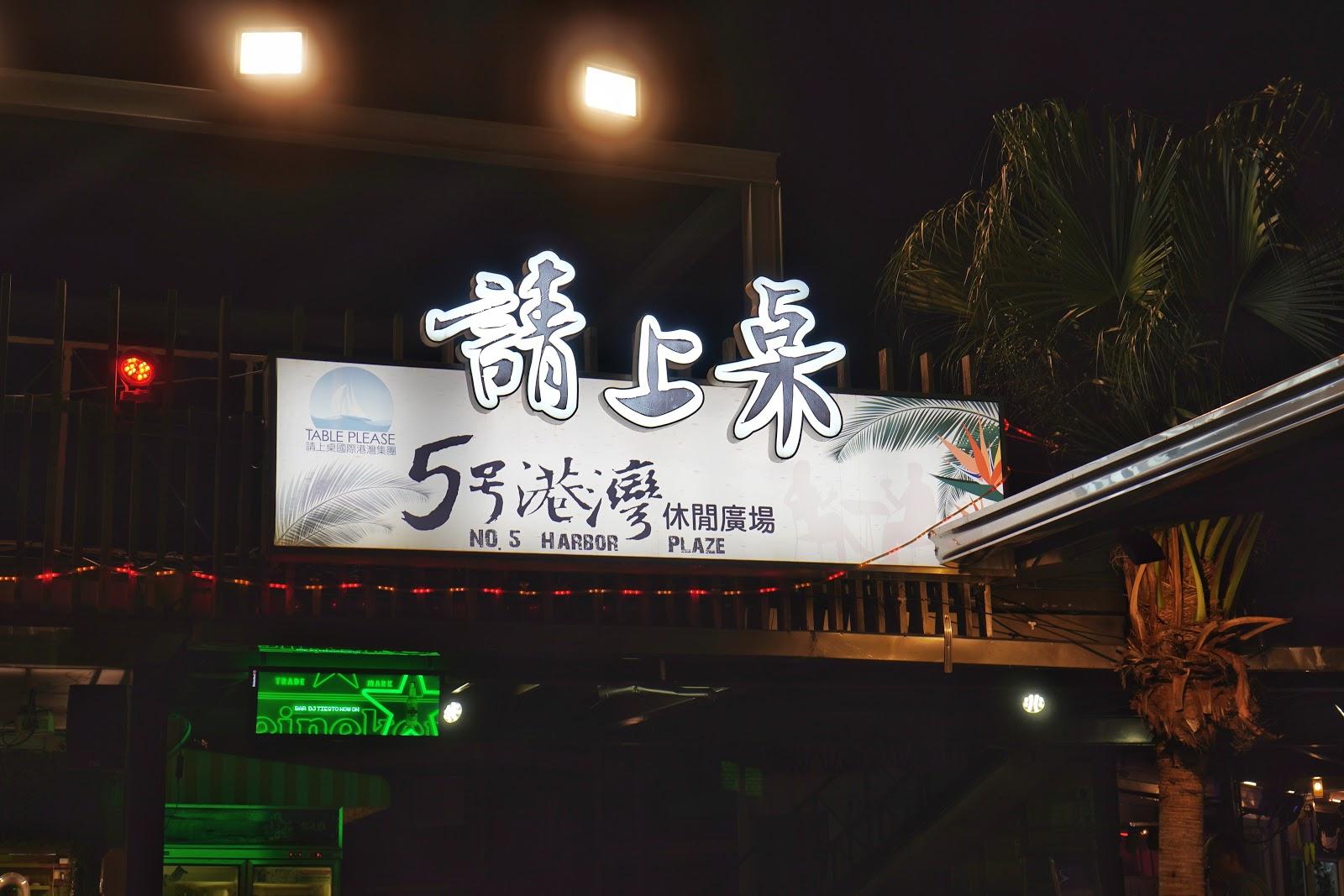 台南安平區美食【請上桌國際港灣】環境介紹