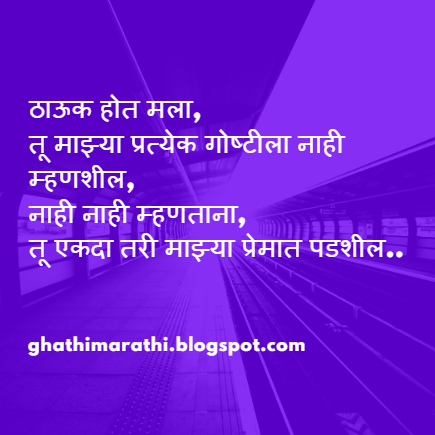 तयचयसठ Marathi Love Quotes For Him