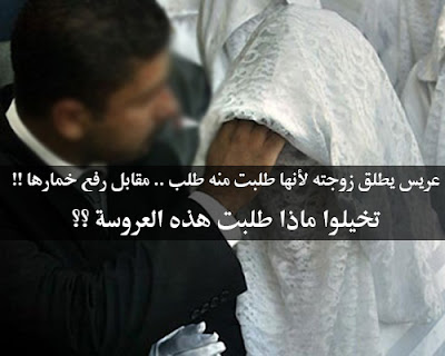 شاهدوا ماذا فعل هذا العريس بزوجته عندما رفضت رفع خمارها !!