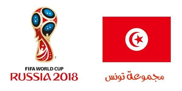 مجموعة تونس في كاس العالم 2018