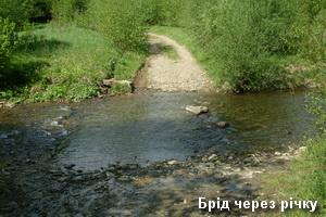 Брід через річку