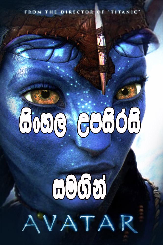 Watch avatar 2009 english subtitles - Cfb kingston release