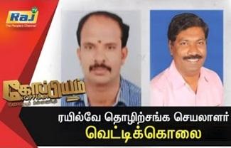 Koppiyam 16-02-2018 Raj Tv