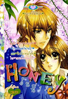 การ์ตูน Honey เล่ม 17