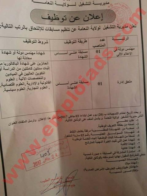 إعلان عن مسابقة توظيف في مديرية التشغيل ولاية النعامة جانفي 2017
