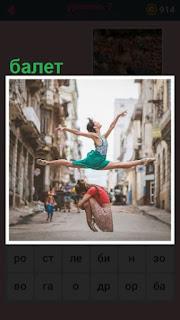 651 слов девушка танцует балет на улице на тротуаре 7 уровень