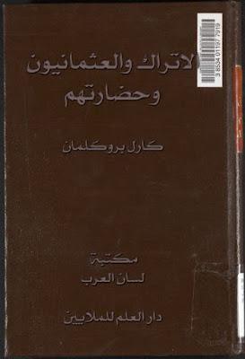 الاتراك العثمانيون وحضارتهم - كارل بروكلمان , pdf