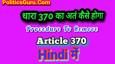 Remove procedure of article 370 in hindi.jpg
