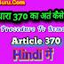 धारा 370 का अंत कैसे होगा यहा जनये Procedure to Revoke Article 370 in Hindi