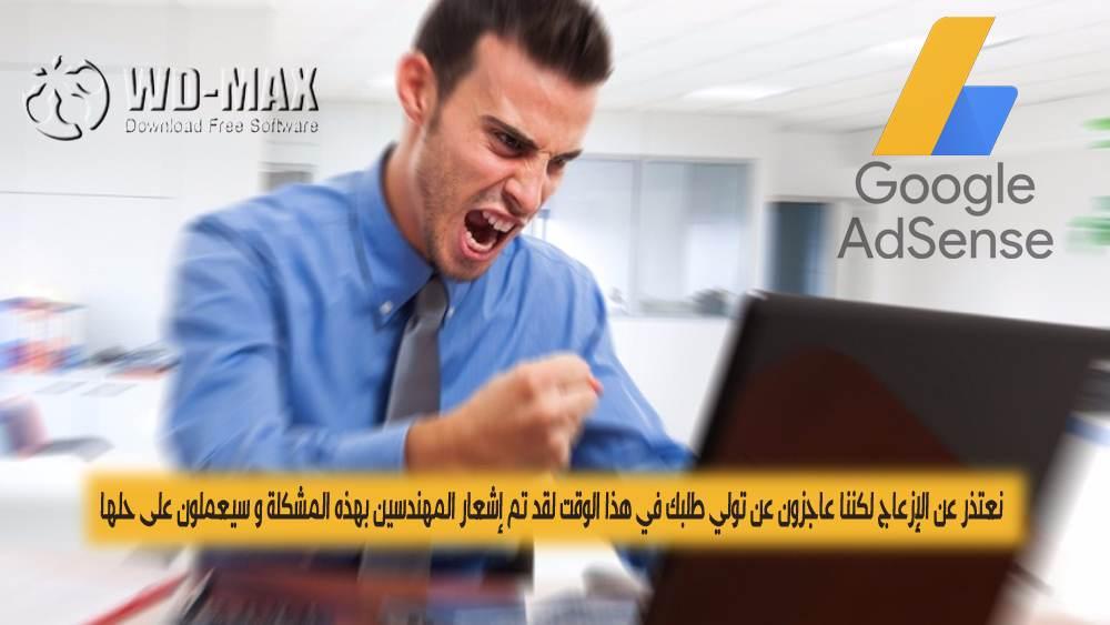 حل مشكلة : نعتذر عن الإزعاج لكننا عاجزون عن تولي طلبك في هذا الوقت | AdSense