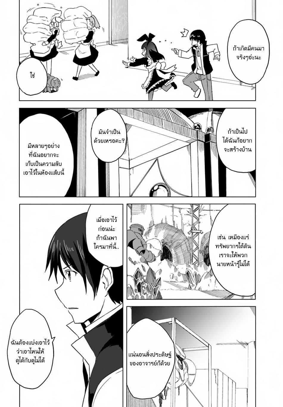 อ่านการ์ตูน Magi Craft Meister ตอนที่ 15 หน้าที่ 2
