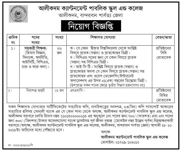 Alikadam Cantonment Public School and College Lecturer and Security Guard Job Circular 2018