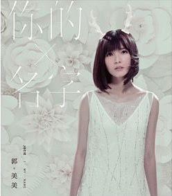 新加坡歌手 郭美美推出新專輯【你的名字】