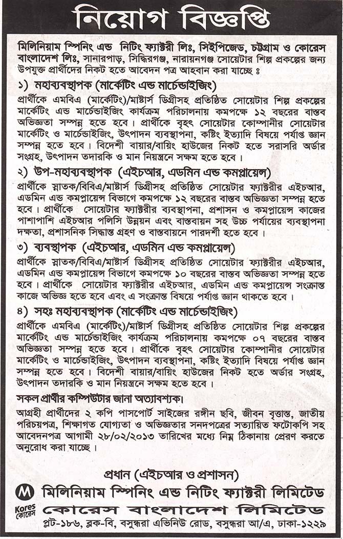 82e926e43f9 Jobs Barta  Kores Bangladesh Limited Jobs Circular
