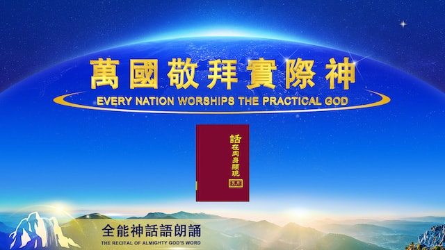 東方閃電-全能神教會-萬國敬拜實際神