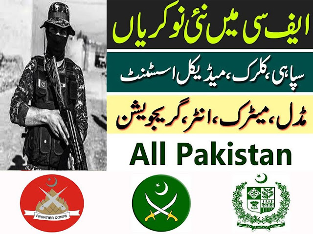 FC Jobs 2020 - Join Frontier Corps fc.gov.pk From All Pakistan