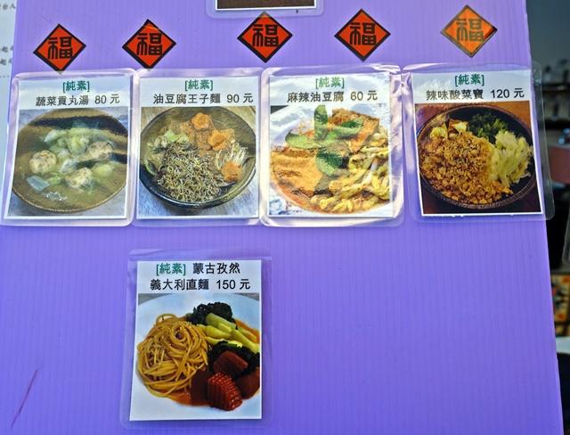 丘山雨林菜單~淡水素食