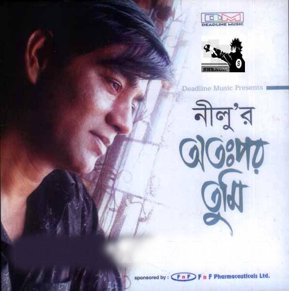 MUSIC YUG: Otopor Tumi By Nilu (2010 Eid Album) Bangla