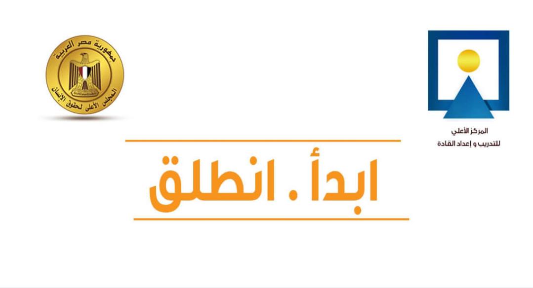 المجلس الاعلى لحقوق الانسان يفتح باب التسجيل لدبلومة اعداد القاده للشباب بجميع المحافظات _ سجل الكترونيا هنا